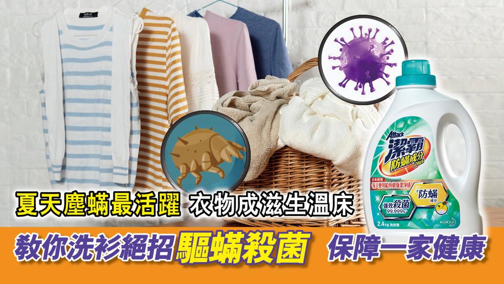 夏天塵蟎最活躍 衣物成滋生溫床 教你洗衫絕招驅蟎殺菌 保障一家健康