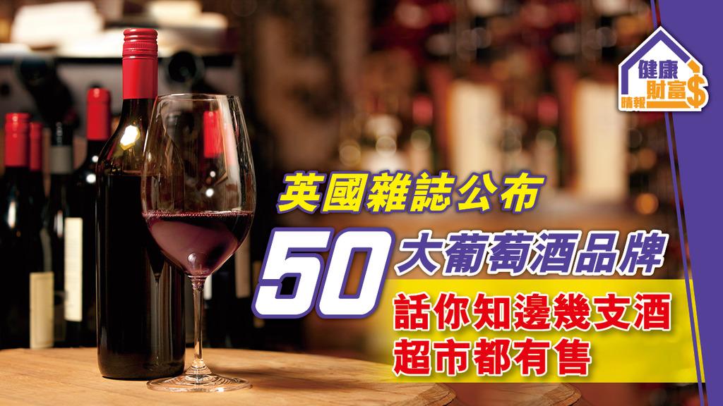 英國雜誌公布50大葡萄酒品牌 話你知邊幾支酒超市都有售