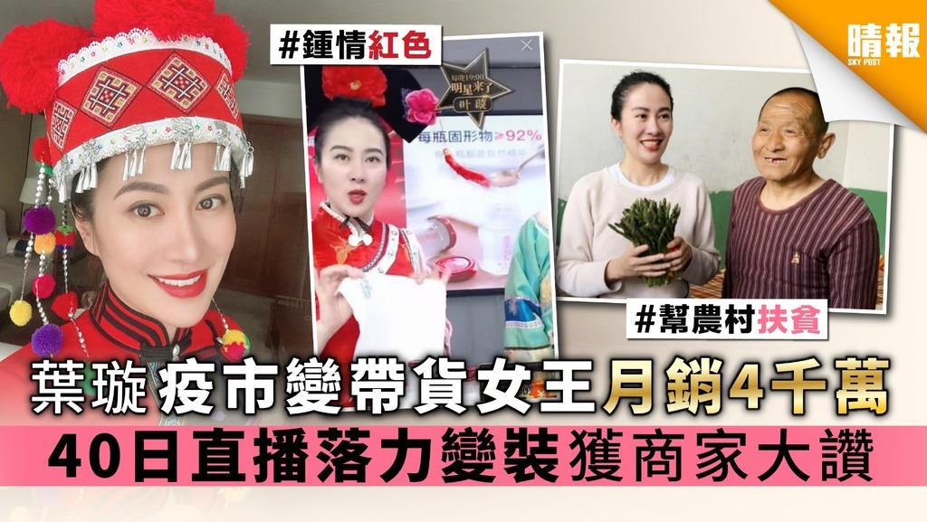 葉璇疫市變帶貨女王月銷4千萬 40日直播落力變裝 獲商家大讚