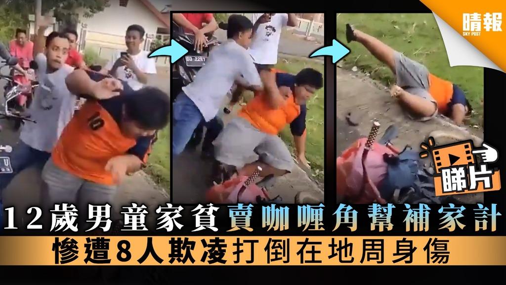 【痛心疾首】12歲男童家貧賣咖喱角幫補家計 慘遭8人欺凌打倒在地周身傷