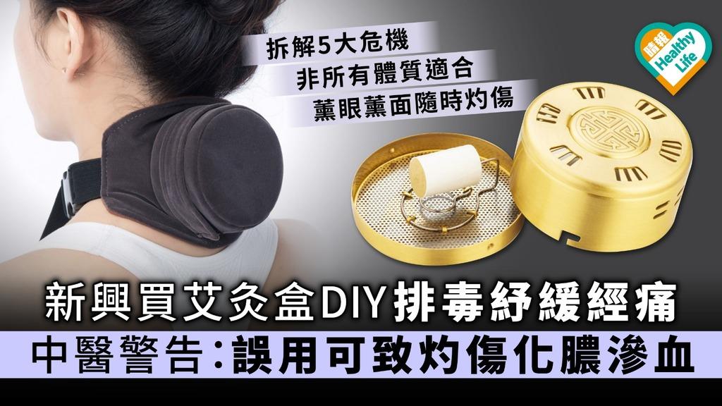 新興買艾灸盒DIY排毒紓緩經痛 中醫警告:誤用可致灼傷化膿滲血