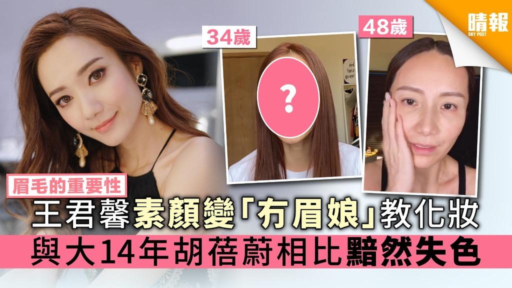 【眉毛的重要性】王君馨素顏變「冇眉娘」教化妝 與大14年胡蓓蔚相比黯然失色