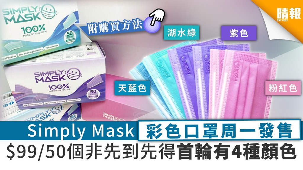 【買口罩】Simply Mask彩色口罩周一發售 $99/50個非先到先得首輪有4種顏色【附購買方法】