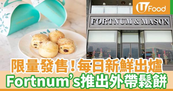 【尖沙咀美食】Fortnum&Mason推出外帶鬆餅 兩款口味每日新鮮出爐