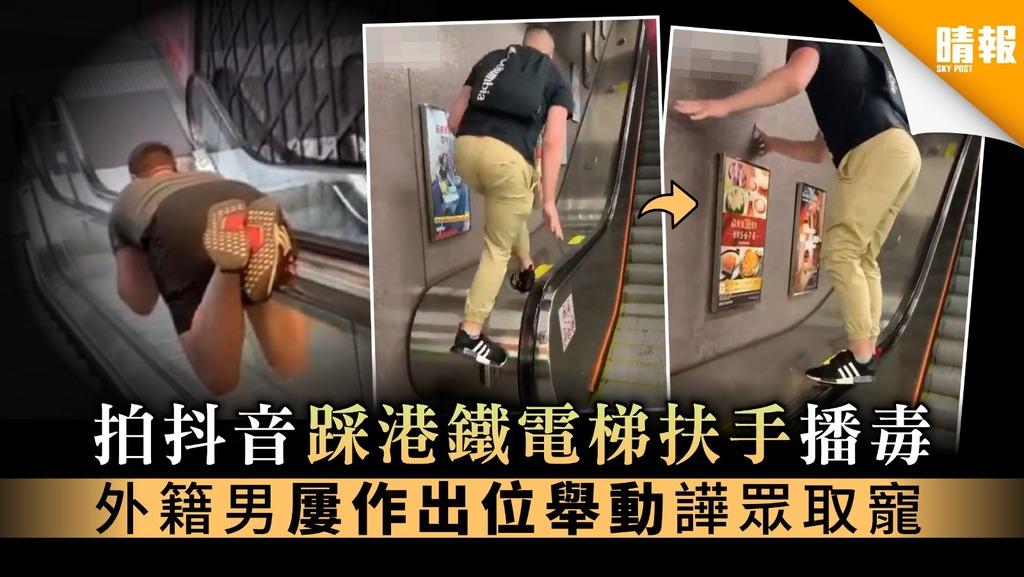 【無品播毒】拍抖音踩港鐵電梯扶手播毒 外籍男屢作出位舉動譁眾取寵