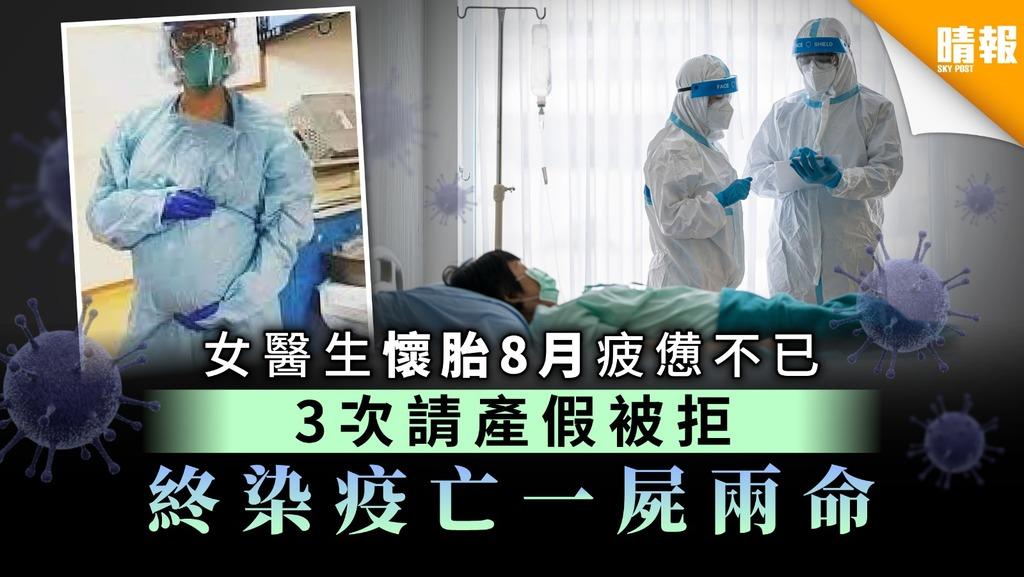 【醫護悲歌】女醫生懷胎8月疲憊不已 3次請產假被拒 終染疫亡一屍兩命
