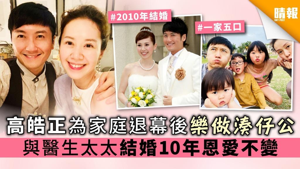 高皓正為家庭退幕後樂做湊仔公 與醫生太太結婚10年恩愛不變