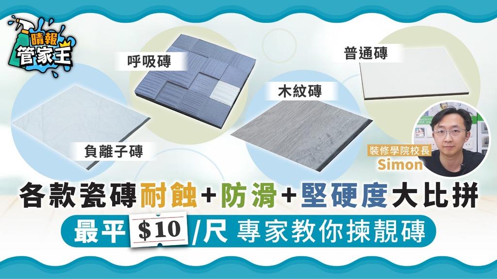 【管家王】各款瓷磚耐蝕+防滑+堅硬度大比拼 最平$10/尺 專家教你揀靚磚