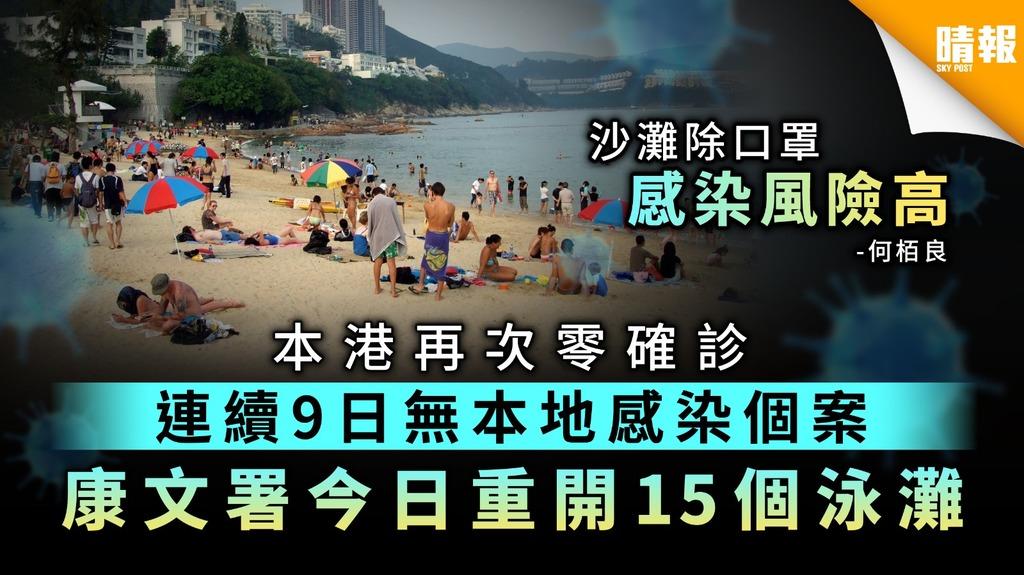 【新冠肺炎】本港再次零確診 連續9日無本地感染個案 康文署今日重開15個泳灘