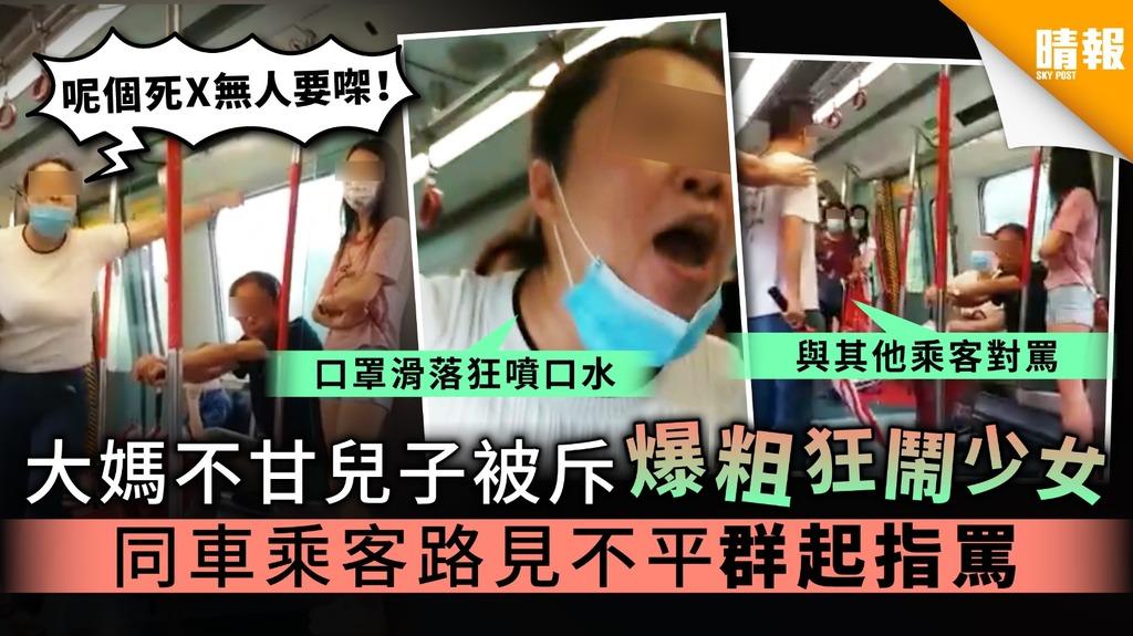 【東鐵罵戰】大媽不甘兒子被斥爆粗狂鬧少女 同車乘客路見不平群起指罵