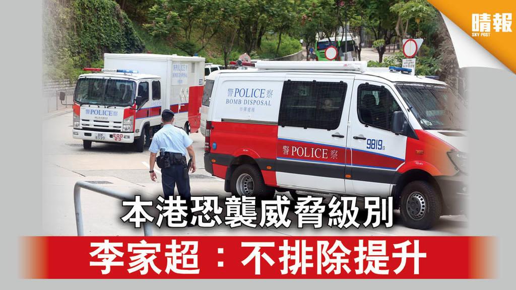 【嚴重罪行】港恐怖主義活動響警號 李家超:或提升恐襲威脅級別
