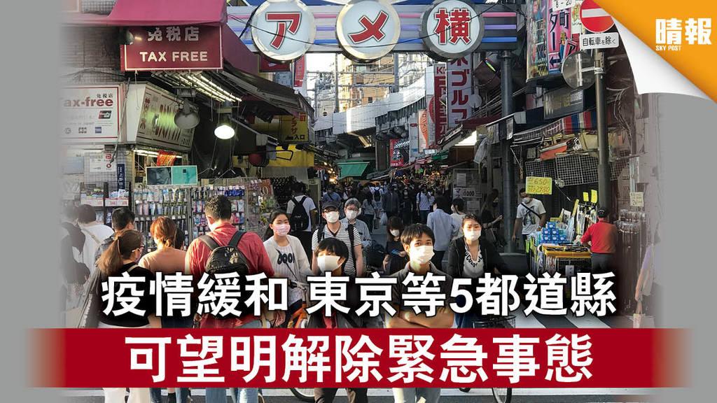 【日本疫情】疫情緩和 東京等5都道縣 可望明解除緊急事態