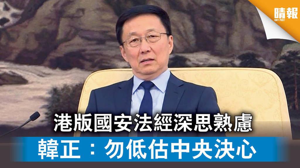 【港版國安法】韓正:中央經深思熟慮 勿低估立法決心
