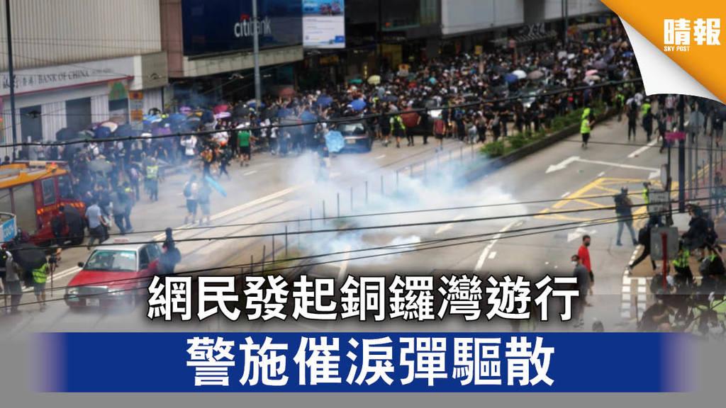 【港版國安法】網民發起銅鑼灣遊行 警施催淚彈驅散