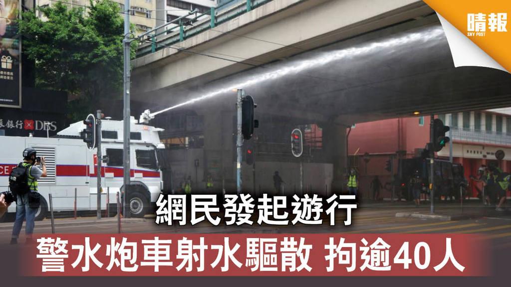 【港版國安法】網民發起遊行 警水炮車射水驅散拘逾40人