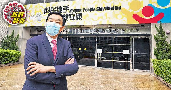 剛上任醫管局主席 即領軍抗疫 憂疫情再爆發 范鴻齡:已準備港版方艙醫院