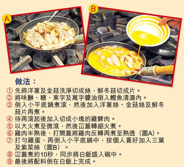 大廚教煮 簡易版日式親子丼