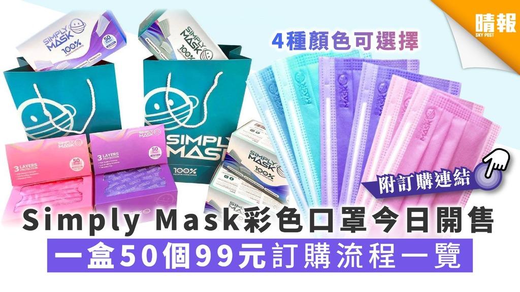 【買口罩】Simply Mask彩色口罩今日開售 一盒50個99元訂購流程一覽【附訂購連結】