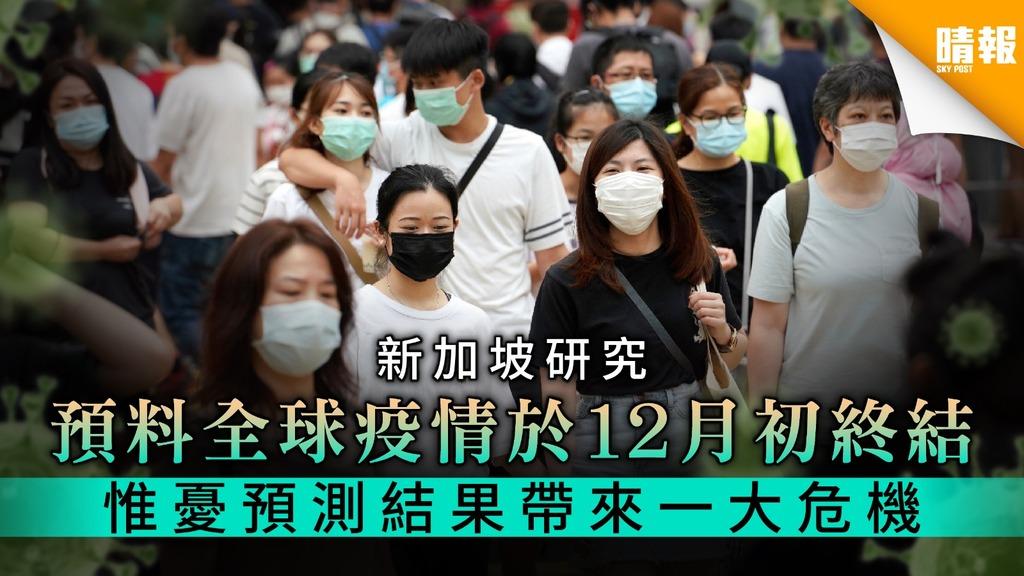 【新加坡研究】預料全球疫情於12月初終結 憂預測結果帶來一大危機