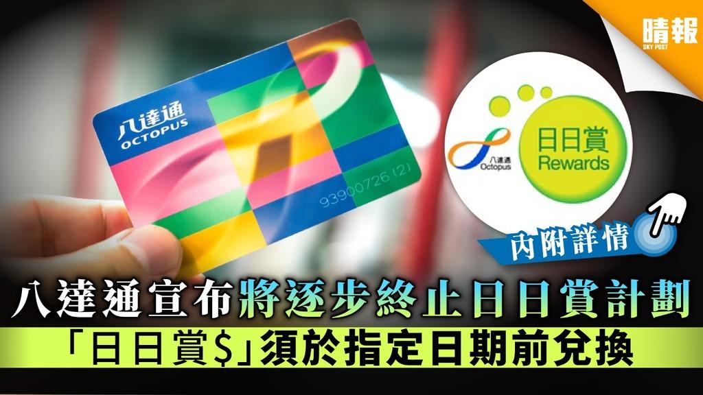 【日日賞】八達通宣布將逐步終止日日賞計劃 「日日賞$」須於指定日期前兌換