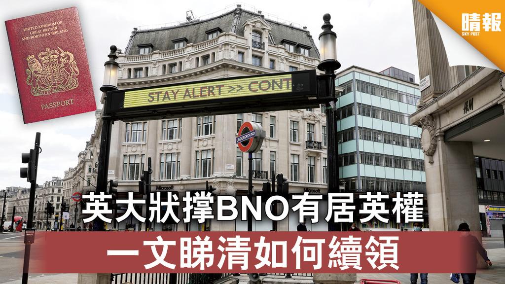 【港版國安法】英大狀撑BNO有居英權 一文睇清如何續領