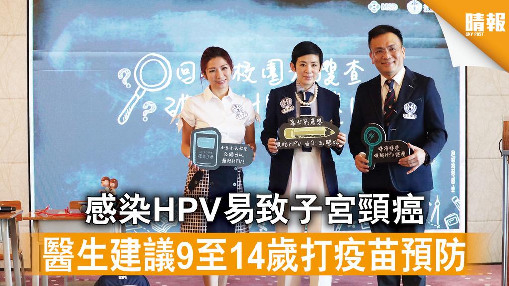 【預防子宮頸癌】感染HPV易致癌 醫生建議9至14歲打疫苗