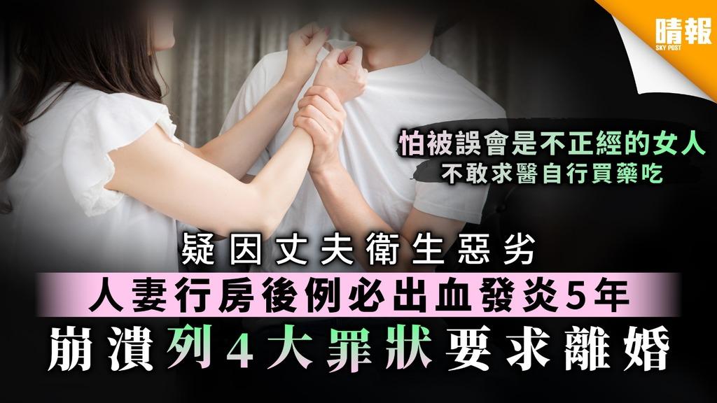 【污糟累事】疑因丈夫衛生惡劣 人妻行房後例必出血發炎5年 崩潰列4大罪狀要求離婚