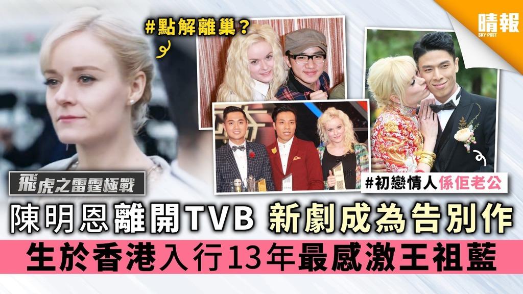 【飛虎之雷霆極戰】陳明恩離開TVB 新劇成為告別作 生於香港入行13年最感激王祖藍