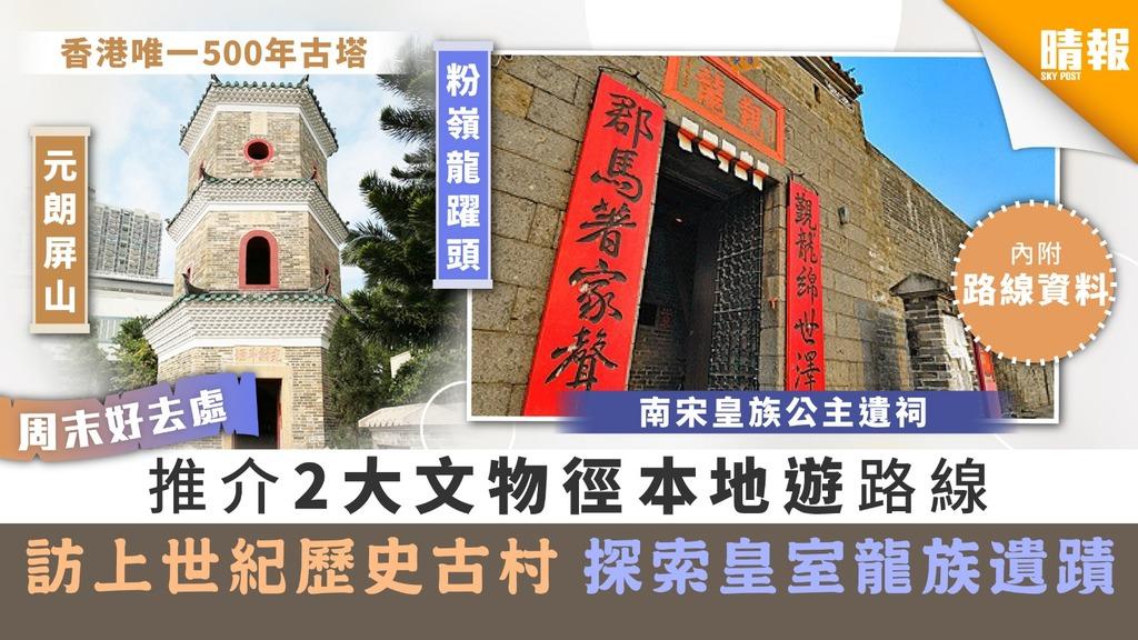 【好去處】周末本地遊 推介2大文物徑路線 訪上世紀歷史古村 探索皇室龍族遺蹟【內附路線資料】