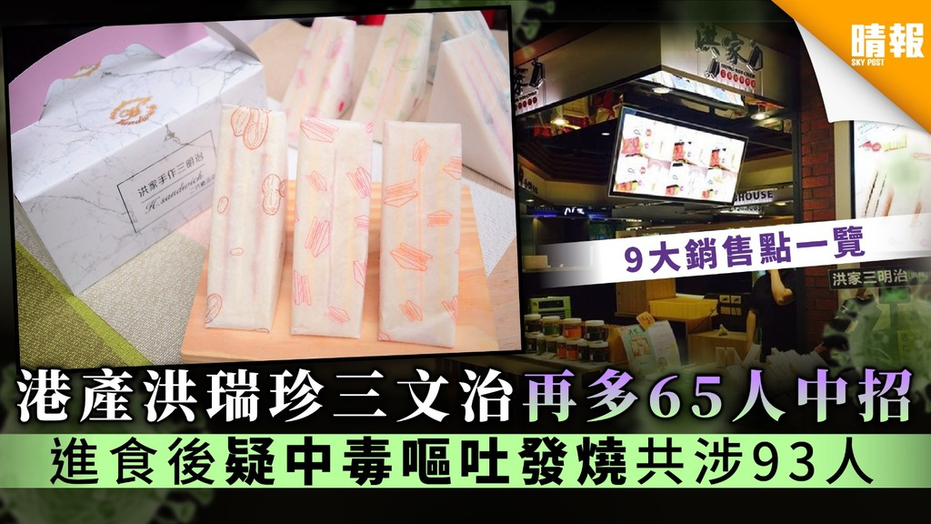 【食物中毒】港產洪瑞珍三文治再多65人中招 進食後疑中毒嘔吐發燒共涉93人