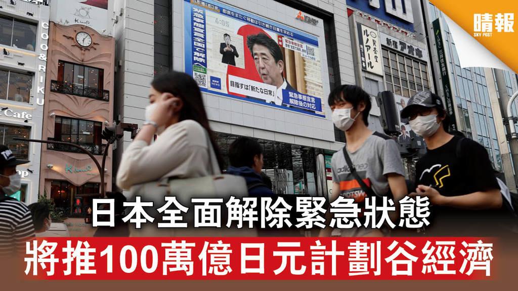 【日本疫情】日本全面解除緊急狀態 將推100萬億日元計劃谷經濟