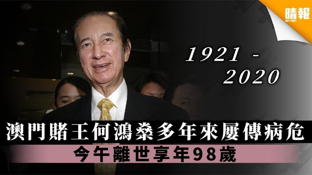 澳門賭王何鴻燊多年來屢傳病危 今午離世享年98歲
