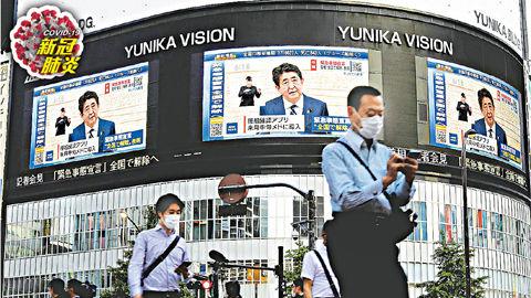 全面解除緊急狀態 日本加碼$7萬億救經濟