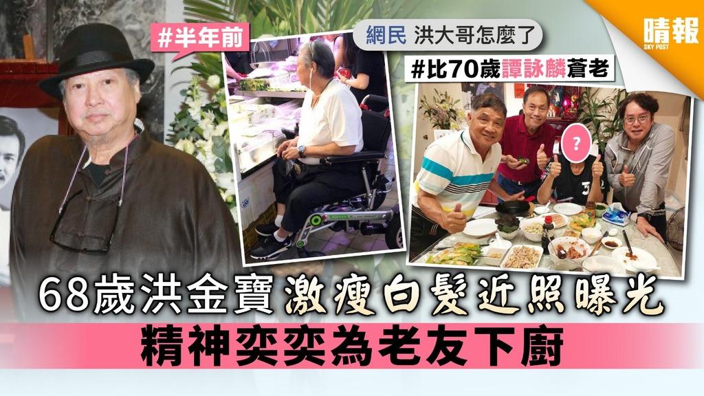 【譚詠麟話好味】68歲洪金寶激瘦白髮近照曝光 精神奕奕為老友下廚