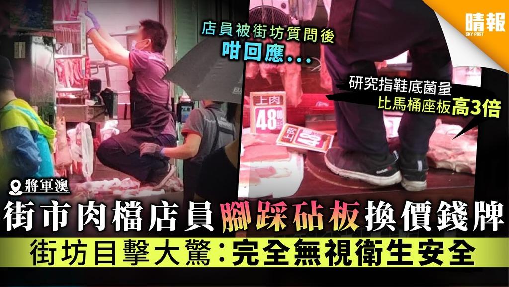 【鞋底播毒】將軍澳街市肉檔店員腳踩砧板換價錢牌 街坊目擊大驚:完全無視衛生安全