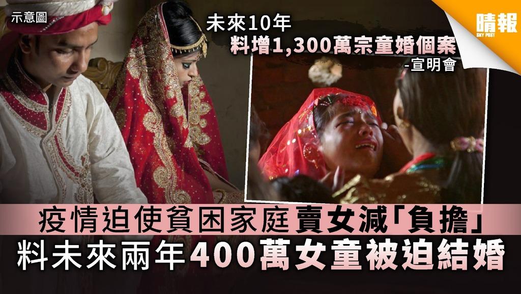 【童婚危機】疫情迫使貧困家庭賣女減「負擔」 未來兩年料400萬女童被迫結婚