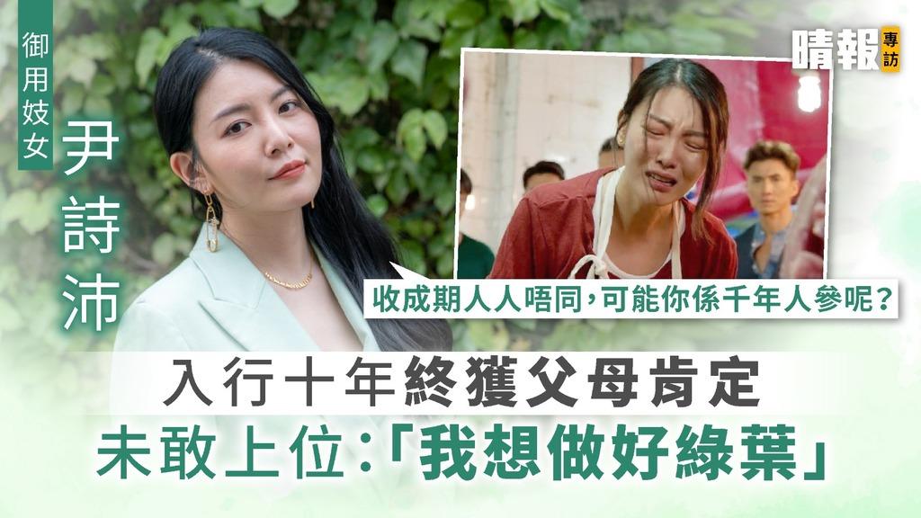 【御用妓女】尹詩沛入行十年終獲父母肯定 未敢上位:「我想做好綠葉」