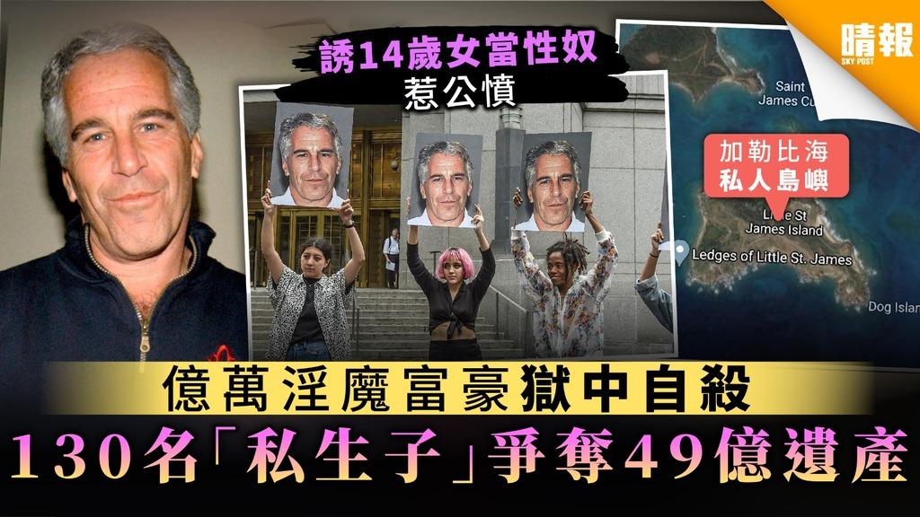 【爭產案】億萬淫魔富豪獄中自殺 130名「私生子」爭奪49億遺產