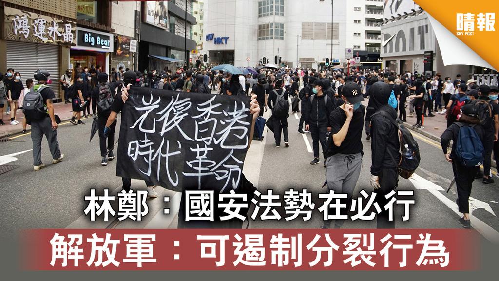 【港版國安法】林鄭:立法勢在必行會全力配合 解放軍:可遏制分裂行為