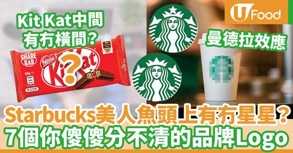 【曼德拉效應】邊個先係真Logo?7個食物品牌撞上曼德拉效應