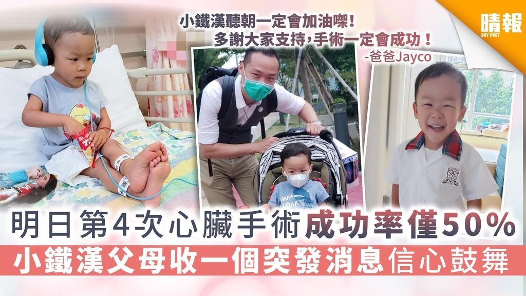 【生命鬥士】明日第4次心臟手術成功率僅50% 小鐵漢父母收一個突發消息信心鼓舞