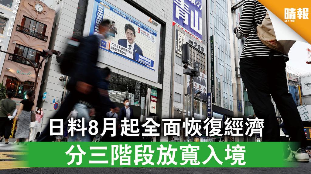 【日本疫情】日料8月起全面恢復經濟 分三階段放寬入境