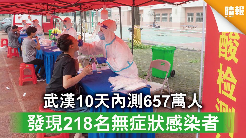 【新冠肺炎】武漢10天內測657萬人 發現218名無症狀感染者