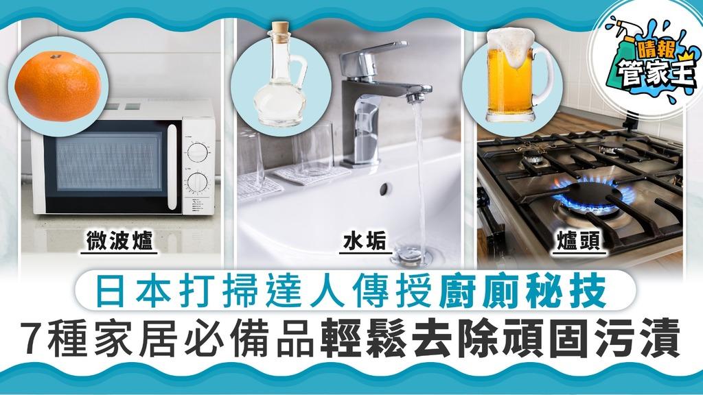 日本打掃達人傳授清潔廚廁秘技 7種家居必備品輕鬆去除頑固污漬【附詳細步驟】