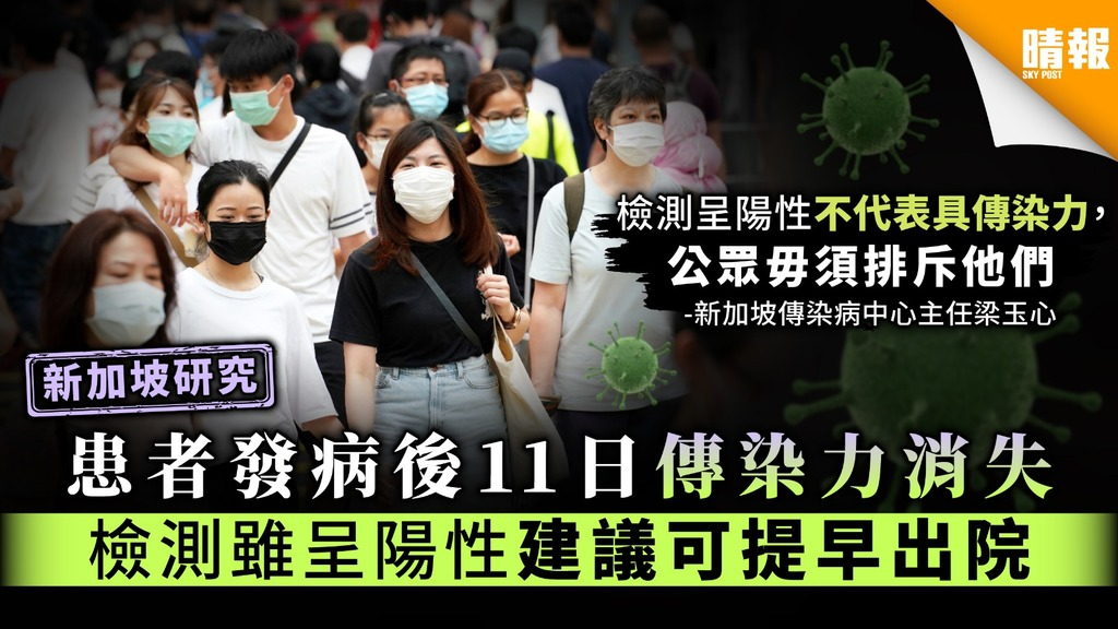 【新加坡研究】患者發病後11日傳染力消失 檢測雖呈陽性建議可提早出院