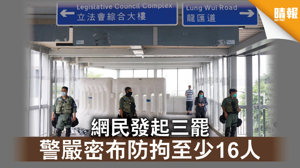 【國歌法爭議】網民發起三罷 警嚴密布防拘至少16人