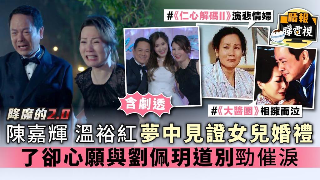 【降魔的2.0】溫裕紅陳嘉輝夢中見證女兒婚禮 了卻心願與劉佩玥道別勁催淚