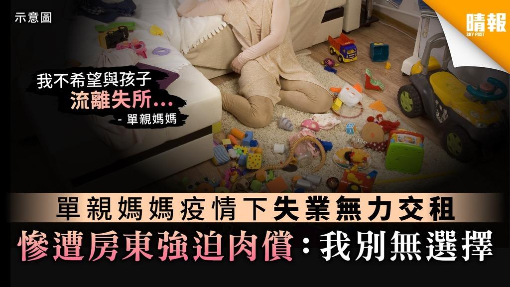 【肉償房租】單親媽媽疫情下失業無力交租 慘遭房東強迫肉償:我別無選擇