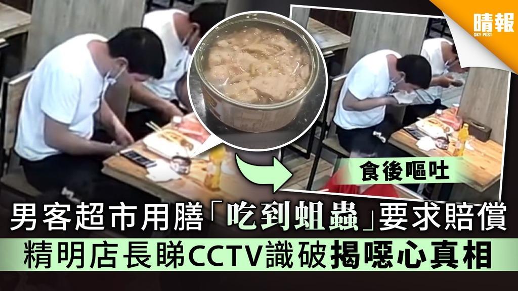 男客超市用膳「吃到蛆蟲」要求賠償 精明店長睇CCTV識破揭噁心真相