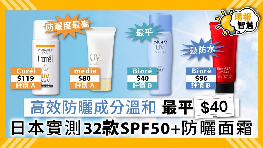 【防曬推介】高效防曬性價比高最平$40 日本實測32款SPF50+防曬面霜【附詳細列表】